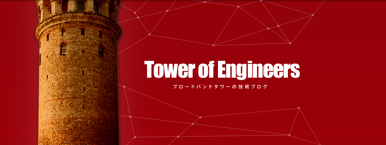 ブロードバンドタワーの技術ブログ